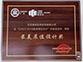 http://static.china-ki.cn/images/news/award.jpg